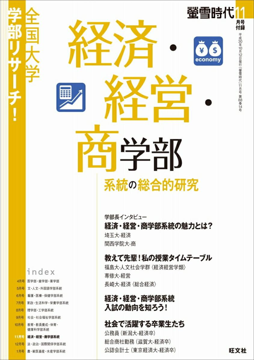 2019年 私立大学入試日程カレンダー早見表01