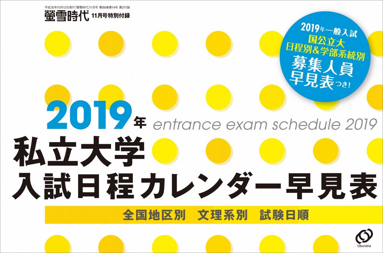 2019年 私立大学入試日程カレンダー早見表02