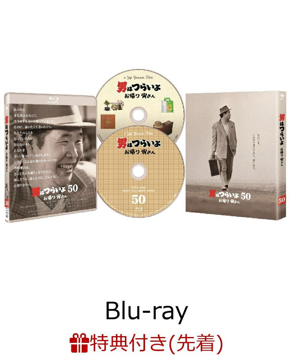 【先着特典】男はつらいよ お帰り 寅さん 豪華版(初回限定生産)(オリジナルポストカード3枚セット&B2 ポスター)【Blu-ray】