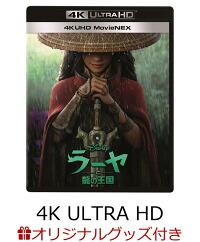 【楽天ブックス限定グッズ】ラーヤと龍の王国 4K UHD MovieNEX【4K ULTRA HD】(オリジナル3連アクリルキーホルダー+コレクターズカード)