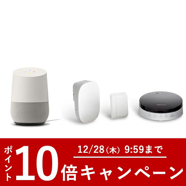 Google Home + intelligent HOME Starter Kit type B 【2年ライセンス付き】セット