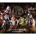 ミュージカル『刀剣乱舞』 〜三百年の子守唄〜【Blu-ray】