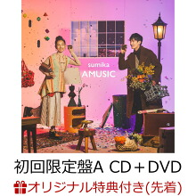 【楽天ブックス限定先着特典】AMUSIC (初回限定盤A CD+DVD)(オリジナルノート(楽天ブックス ver.))