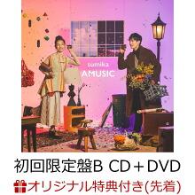 【楽天ブックス限定先着特典】AMUSIC (初回限定盤B CD+DVD)(オリジナルノート(楽天ブックス ver.))