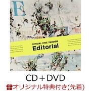 【楽天ブックス限定先着特典】Editorial (CD+DVD)(クリアポーチ)
