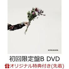 【楽天ブックス限定先着特典】アイラヴユー (初回限定盤B CD+DVD)(クリアファイル(楽天ブックス ver. / A4サイズ))