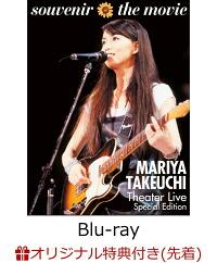 【楽天ブックス限定先着特典】souvenir the movie ~MARIYA TAKEUCHI Theater Live~ (Special Edition)(ミニタオル)【Blu-ray】