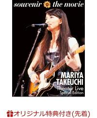 【楽天ブックス限定先着特典】souvenir the movie ~MARIYA TAKEUCHI Theater Live~ (Special Edition)(ミニタオル)