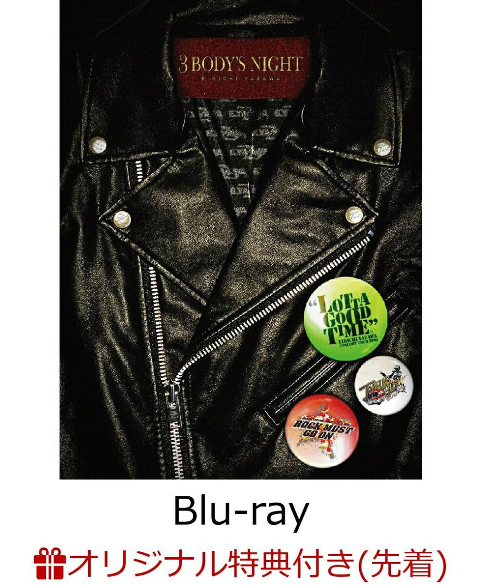 【楽天ブックス限定先着特典】3 BODY'S NIGHT【Blu-ray】(アクリルスタンド)
