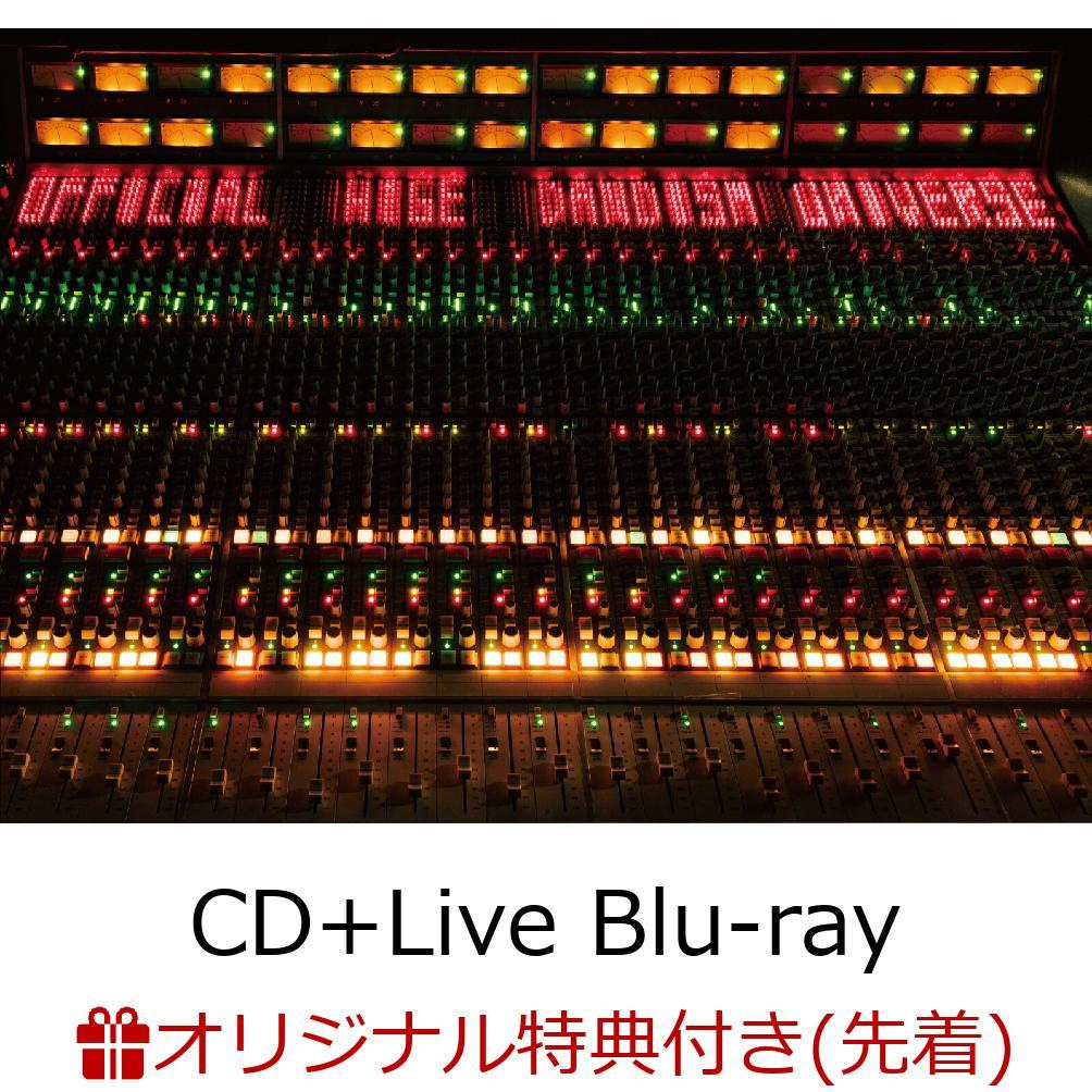 【楽天ブックス限定先着特典】Universe (CD+Live Blu-ray)(A4クリアファイル(楽天ブックス Ver.))