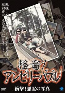 怪奇!アンビリーバブル 衝撃!悪霊の写真[BWD-1864][DVD]  画像提供:楽天ブックス