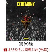 【楽天ブックス限定先着特典】CEREMONY (オリジナルアクリルキーホルダー付き)