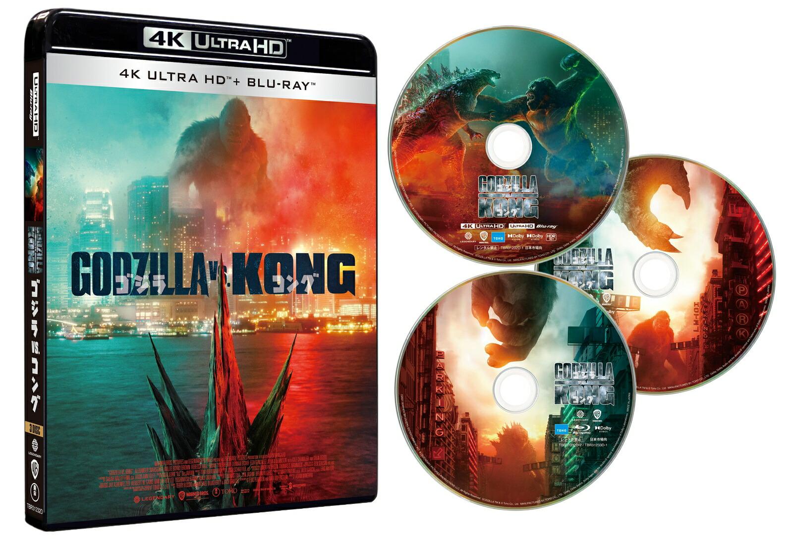 ゴジラvsコング 4K UHD Blu-ray3枚組【4K ULTRA HD】