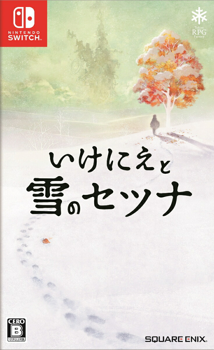 いけにえと雪のセツナ Nintendo Switch版