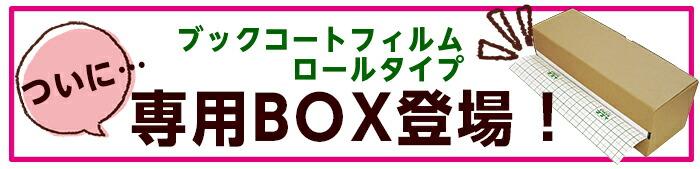 専用BOX入りブックフィルム