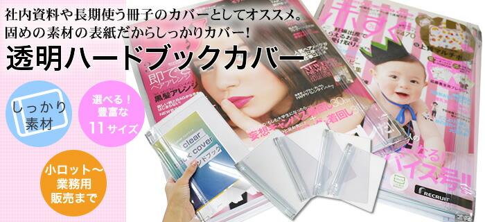 透明ブックカバー:ハードカバー