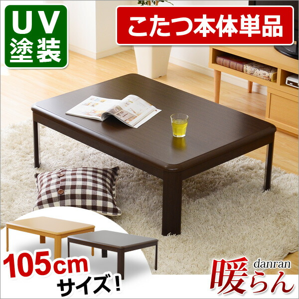 家具調こたつ【暖らん(105cm幅・長方形)】(テーブルのみ)