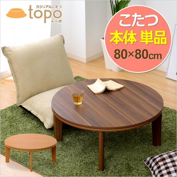 カジュアルこたつ【-Topo-トーポ(75cm幅・正方形)】(テーブルのみ)