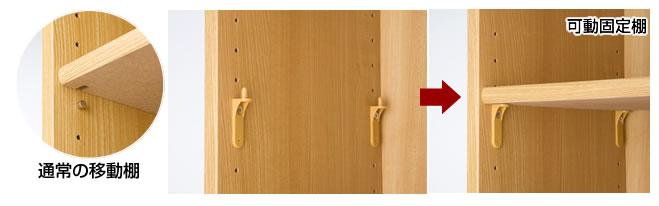 棚板ピッチは3cmで調整が可能。フリーストップ棚受で棚板を頑丈に固定します。