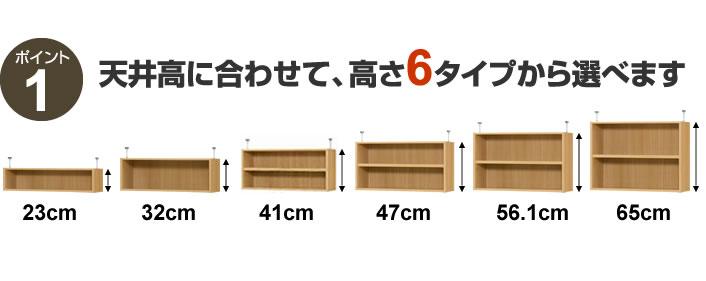 天井高に合わせて、高さ6タイプから選べます