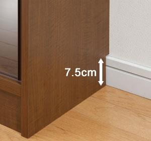7.5cmの幅木よけ加工で壁面にぴったりフィット