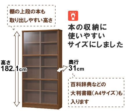 本の収納しやすいサイズにしました。