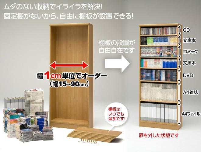 幅は1cm単位でオーダー(60〜90cm)ムダのない収納でイライラを解決!自由に棚板が設置できます!