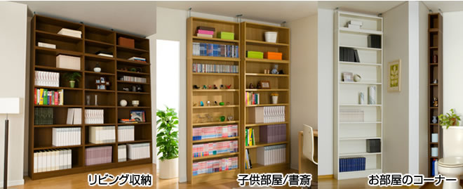 リング収納や子供部屋/書斎/お部屋のコーナーにつっぱり本棚オーダーがオススメです
