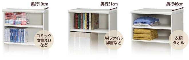 奥行19cmはコミック・文庫本・CDなど、奥行31cmはA4ファイル・辞書など、奥行46cmは衣類。タオルなど