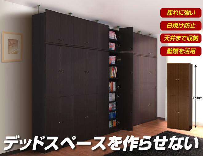 揺れに強く、日焼け防止、天井まで収納、壁際を活用できる壁面収納本棚。デッドスペースを作らせない!