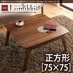 こたつ テーブル正方形幅75cm
