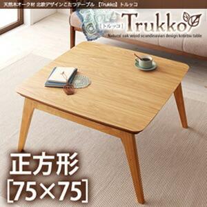 天然木オーク材 北欧デザインこたつテーブル 【Trukko】トルッコ/正方形(75×75)