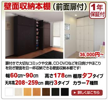 壁面収納 本棚オーダー全面扉付 幅60〜90cm