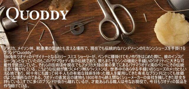 QUODDYの商品一覧はこちら