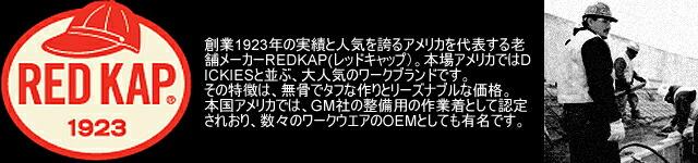 RED KAP レッドキャップの商品一覧はこちら