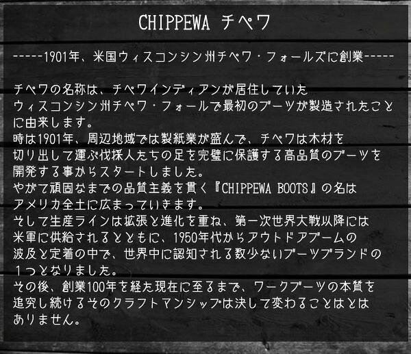 CHIPPEWA(チペワ)正規取扱店BOOTS MAN