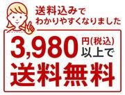 "alt=""¥3,980以上送料無料"""