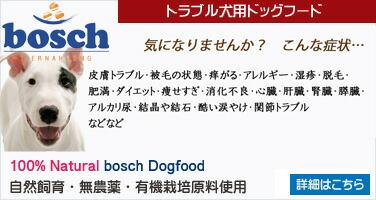 無添加 ボッシュ ドッグフード トラブル犬用