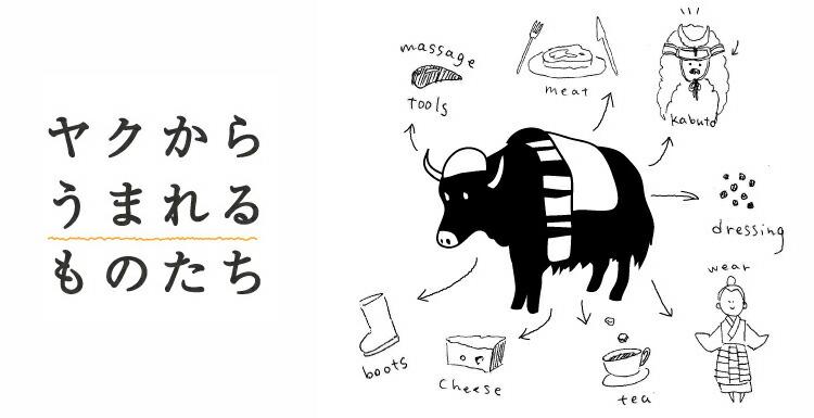 ヒマラヤチーズスティックの原料であるヤクについて