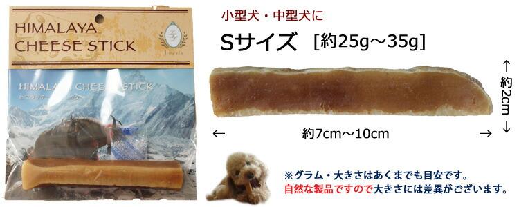 ヒマラヤチーズスティックSサイズ