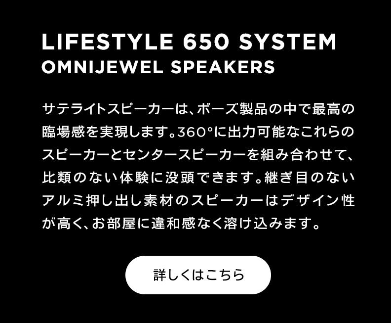 LIFESTYLE 650 SYSTEM OMNIJEWEL SPEAKERS
