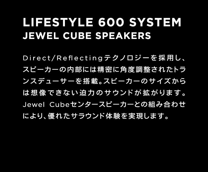 LIFESTYLE 600 SYSTEM JEWEL CUBE SPEAKERS