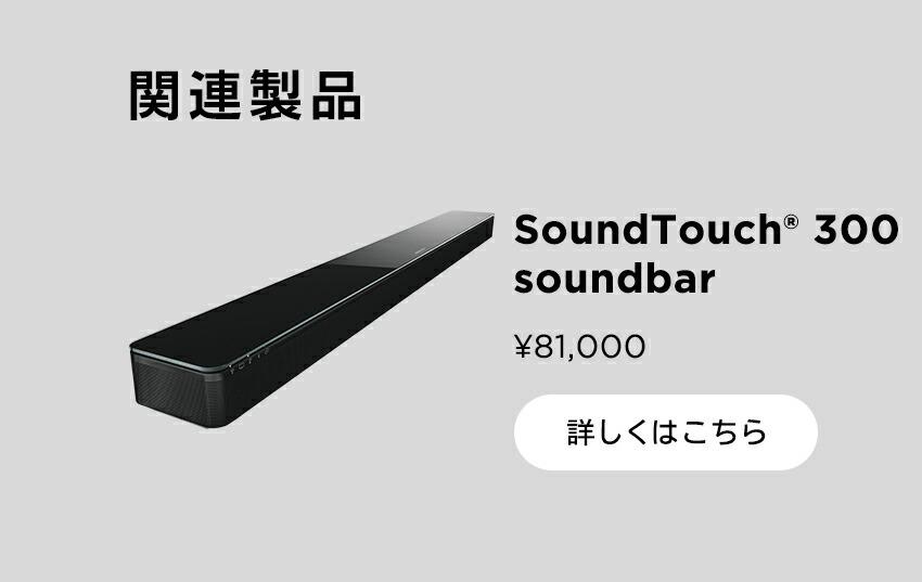 soundtouch 300 soundbar