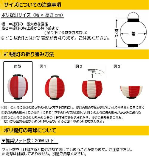 ポリ提灯の仕様2
