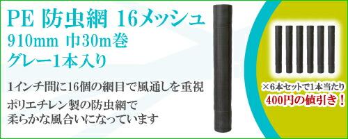 PE 防虫網 16メッシュ 910mm 巾30m グレー1本入り