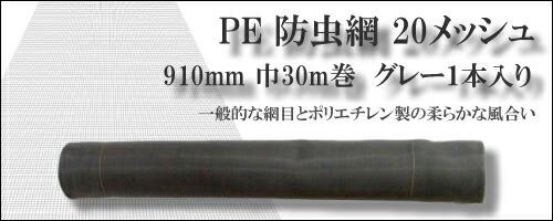 PE 防虫網 20メッシュ 910mm 巾30m グレー1本入り