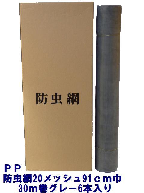 PP防虫網20メッシュ910mm巾30mグレー6本入り