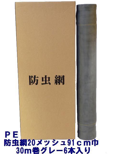 PE防虫網20メッシュ910mm巾30mグレー6本入り