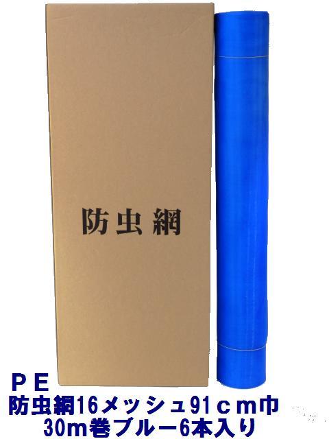 PE防虫網16メッシュ910mm巾30mブルー6本入り