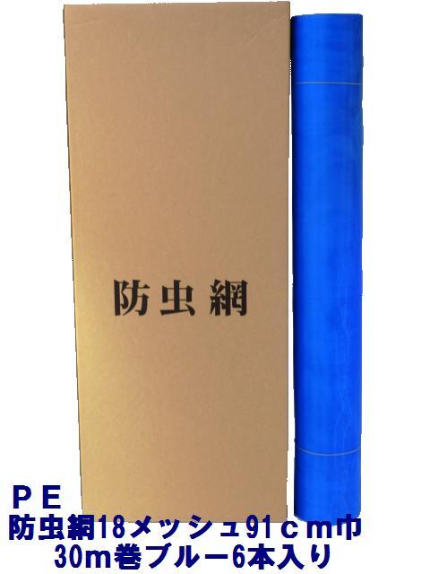 PE防虫網18メッシュ910mm巾30mブルー6本入り